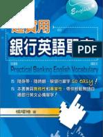 超實用銀行英語單字