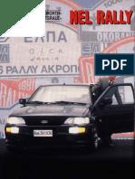 Confronto Lancia Delta 1° serie VS Ford Coswort - 1993