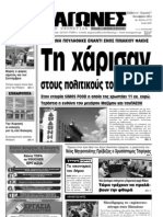 neoiagones 06.10.2012