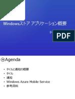 Windowsストア アプリケーション概要(通知編)