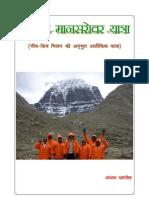 Kailash Maansarovar Yatra by SK Pandey