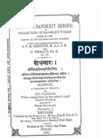 Bodha Sara - A Treatise on Vedanta - Shri Narahari