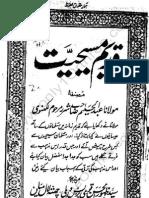 Qadeem Masihiyat