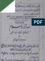 Sadaqat Ul Islam