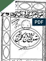 Tasdiq Ul Masih Dara Kalam Al Qabih