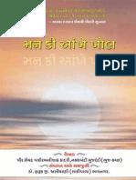 Man Ki Ankhen Khol (Gujarati)