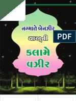 Nagmat-e-Benazeer Yani Kalaam-e-Vazir (Gujarati)