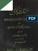 Hasanat-ul-Haramain (Urdu and Farsi)
