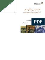 Abu Huraira - Sawaneh aur Aiterazat ka Difaa - ابو ہریرہ - سوانح حیات و اعتراضات کا دفاع