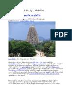 விஜயநகரக் கட்டிடக்கலை