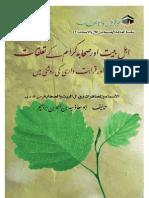 Ahle Bayt aur Sahaba ke Taluqat - اہل بیت اور صحابہ کرام کے تعلقات