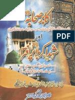 Akabir e Sahaba aur Shuhada e Karbala per Iftara - اکابر صحابہ اور شہداء کربلا پر افتراء