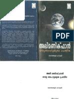 Introduction to Ali Manikfan by Koyakkutty Faruqi
