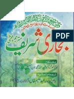 Sahih Bukhari Book 1 of 3