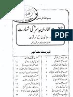 Ammar bin Yasir ki Shahadat aur Sabai Kartoot - عمار بن یاسر کی شہادت اور سبائیوں کے کرتوت