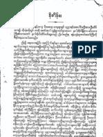 History of Yangon by Nagabo