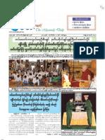 The Myawady Daily (7-10-2012)
