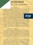 Ανακοίνωση επιτροπής αγώνα Αγροτών Ιεράπετρας στις 9/3/1947 για απεργία
