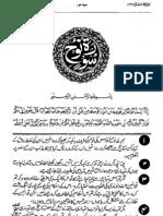 Mafhoom Ul Quran Ch 071