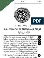 Mafhoom Ul Quran Ch 089