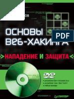 Жуков Ю. - Основы веб-хакинга_2011