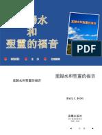 paulp_tw2 -  Taiwanese Edition 2