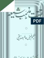 Haqeeqat Mazhab e Shia - حقیقت مذہب شیعہ