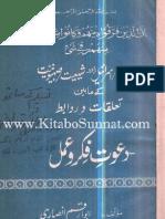 Iran Israel aur Shiyat Yahoodiyat ke Taluqat aur Rawabit - ایران اسرائیل اور شیعیت صہیونیت کے تعلقات و روابط