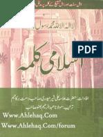Islami Kalima - اسلامی کلمہ