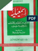 Ismaili Bohri aur Agha Khanion ka Taaruf - اسماعیلیوں بوہریوں اور آغا خانیوں کا تعارف