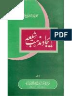 Ejaad Mazhab e Shia [Allah Yar Khan]
