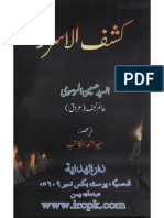 Kashf Ul Israr [Hussain Moosavi]