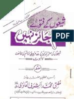 Shia Ke Fatway Matam Jaiz Nahi [Muhammad Ashraf Qadri]
