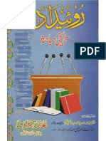 Manazra e Ahle Sunnat vs Rawafiz Shia