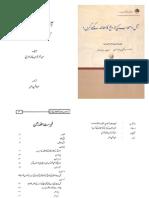 Aal o Ashab Ki Tarikh Ka Mutalia Kese Karay (Urdu)