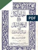 Al Jamal Wal Kamal [Allah Yar Khan]