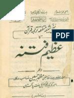 Azeem Fitna Shia Sunni Mutafiqa Quran Ka Tarjuma [Qazi Mazhar Hussain]