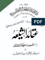 Aqaid e Shia [Mehr Muhammad Mianwalvi]