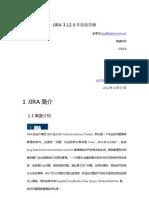 JIRA 3.12.3不完全手册