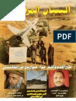 Al Bunyan Al Marsus