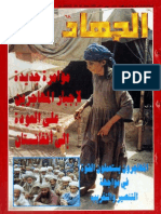 Al Jihad,No.68,June 1990.