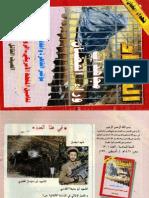 Al-Jihad,No.70 August 1990.