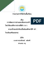 วิจัยในชั้นเรียนภาษาไทย 41