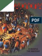 Αρχαιολογία 073