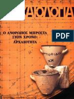 Αρχαιολογία 074