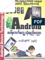 Android Device Technology Guide by Than Htike (Shwe Yate)