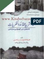 Ithna Ashariya Aqaid o Nazriyat ka Jaiza - اثناء عشریہ عقائد و نظریات کا جائزہ