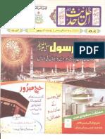 Weekly Ahlehadith 5Oct-11Oct 2012