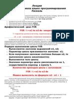 10-03-05 Операторы цикла