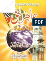 Jawahir ul Haq - Azmat e Sahaba - جواہر الحق - عظمت صحابہ